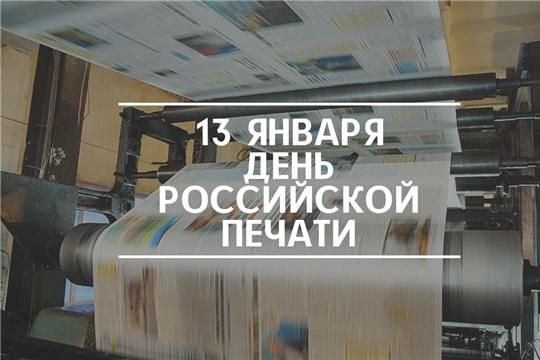 Мининформполитики Чувашии поздравляет с Днем российской печати