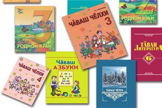 Чувашское книжное издательство выпустило доптиражи учебников для изучения чувашского языка