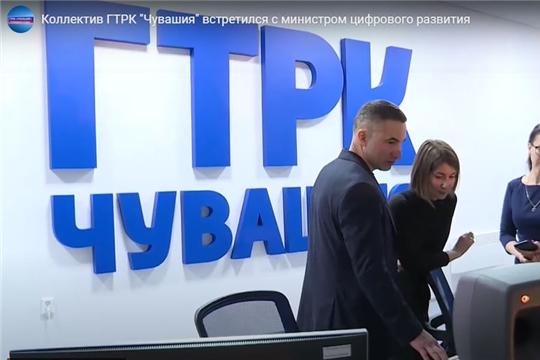 Коллектив ГТРК «Чувашия» встретился с министром цифрового развития