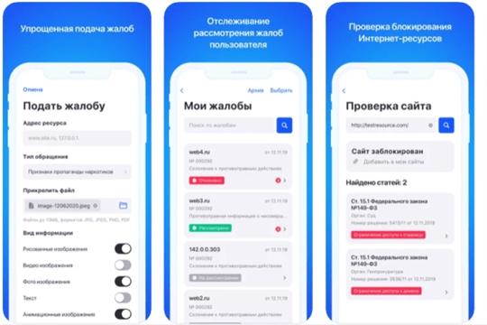 Роскомнадзор запустил мобильное приложение для приема обращений граждан