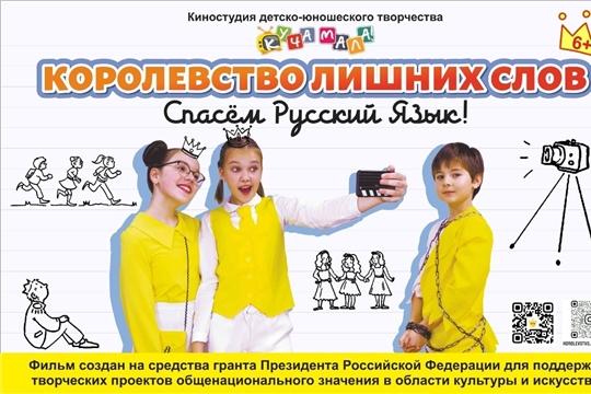 Фильм детского медиацентра «Куча мала!» номинирован на всероссийскую премию