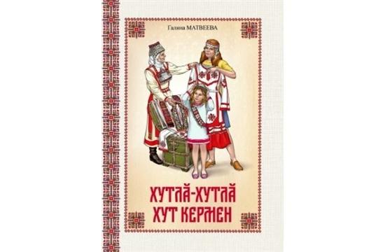 В Чувашском книжном издательстве вышла книга писателя Галины Матвеевой