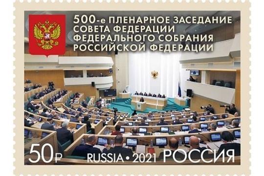 В честь 500-го заседания Совета Федерации выпущена почтовая марка