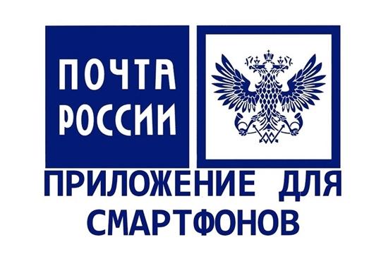 При покупке смартфона  жителям Чувашии будет доступно приложение Почты России