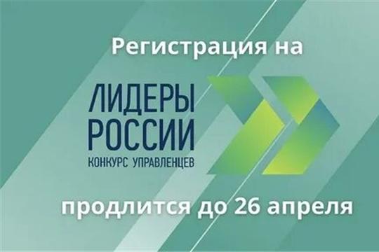 Конкурс «Лидеры России» представляет трек «Информационные технологии»