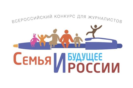 Журналистов Чувашии приглашают принять участие в конкурсе «Семья и будущее России»