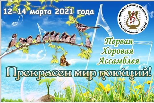 В Чебоксарской детской музыкальной школе №5 имени Ф.М. Лукина пройдет Первая Хоровая Ассамблея «Прекрасен мир поющий»