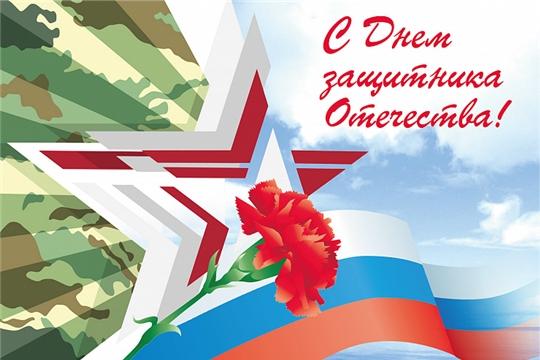 Поздравление главы администрации Калининского района города Чебоксары с Днем защитника Отечества