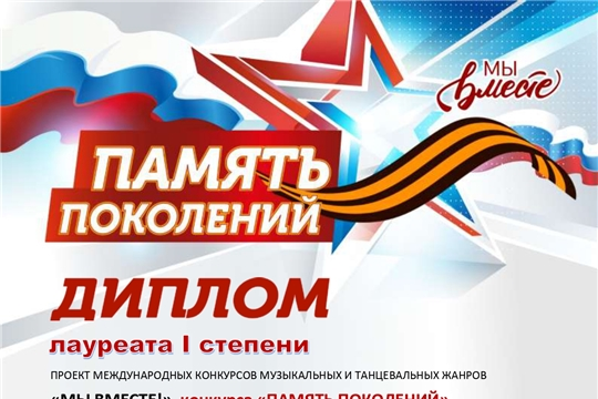 Инструментальный ансамбль преподавателей Детской школы искусств Канашского района Чувашской Республики стал лауреатом 1 степени