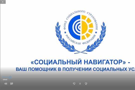 Мобильное приложение «Социальный навигатор» для оперативного доступа к информации о деятельности и услугах Фонда социального страхования Российской Федерации