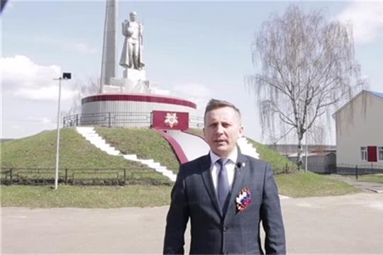 Видеопоздравление главы администрации Комсомольского района А.Н. Осипова с Днём Великой Победы