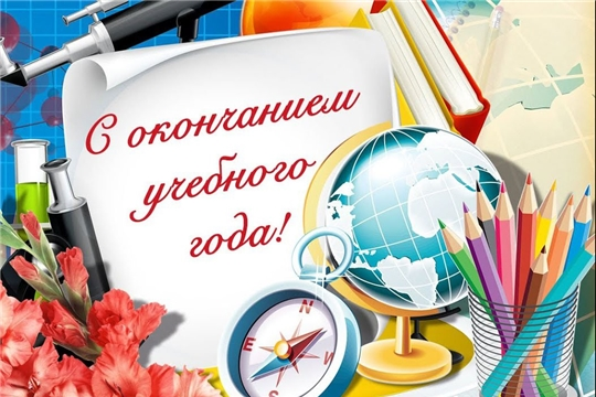 Поздравление главы Комсомольского района - председателя Собрания депутатов района Р.М. Мансурова и главы администрации Комсомольского района А.Н. Осипова с окончанием 2020-2021 учебного года
