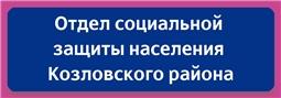 ОСЗН Козловского района