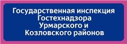 Государственная инспекия Гостехнадзора Урмарского и Козловского районов