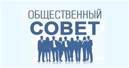 Общественный совет Красноармейского района Чувашской Республики