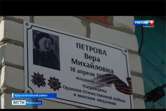 В Красночетайском районе на домах двух фронтовиков появились памятные таблички