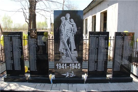 Открытие памятника участникам в Великой Отечественной войне в деревне Хвадукасы