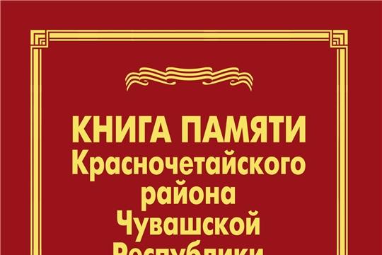 Издана Книга Памяти Красночетайского района