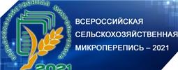 Всероссийская сельскохозяйственная микроперепись – 2021
