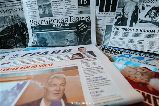 Поздравление руководства города Чебоксары с Днем печати