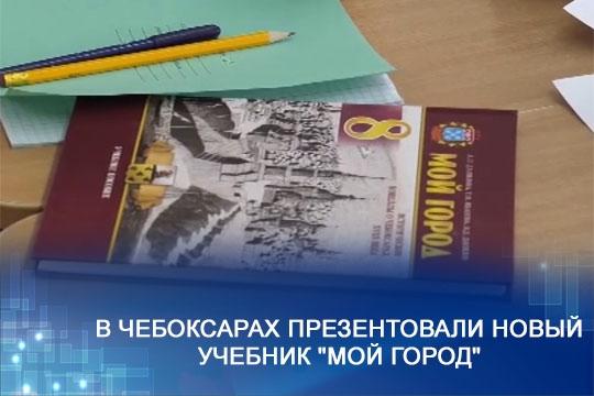 """В Чебоксарах презентовали новый учебник """"Мой город"""""""