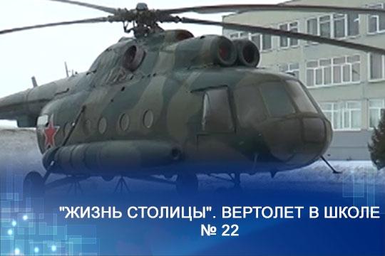 """""""Жизнь столицы"""". Вертолет в школе № 22"""