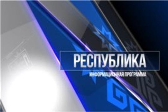 """Информационная программа """"Республика"""""""