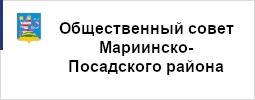 Общественный совет Мариинско-Посадского района