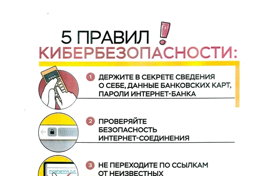 5 правил кибербезопасности