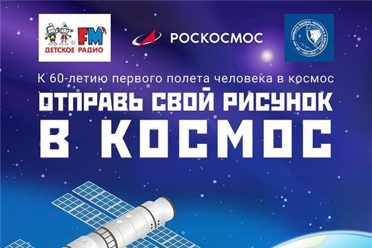 Конкурс рисунков «Мы — в космосе!»