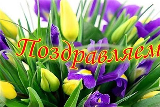 Юбиляры в апреле