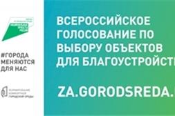 Всероссийское голосование по выбору объектов голосования