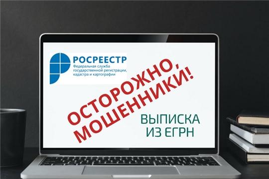 ФАС обязала «Яндекс» прекратить рекламу сайтов-двойников Росреестра