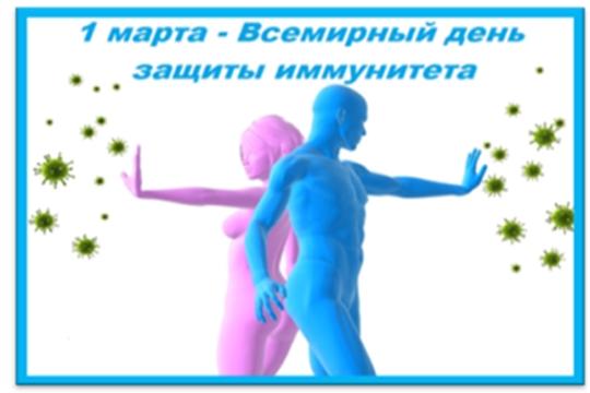 1 МАРТА- Всемирный день иммунитета