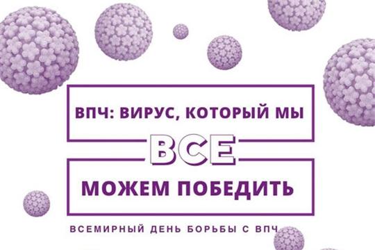 Трансляция онлайн-конференции «Всемирный День борьбы с ВПЧ: Реализация глобальной стратегии ВОЗ по элиминации рака шейки матки в России»