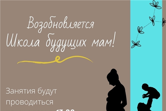 В перинатальном центре возобновляются лекции для будущих мам!