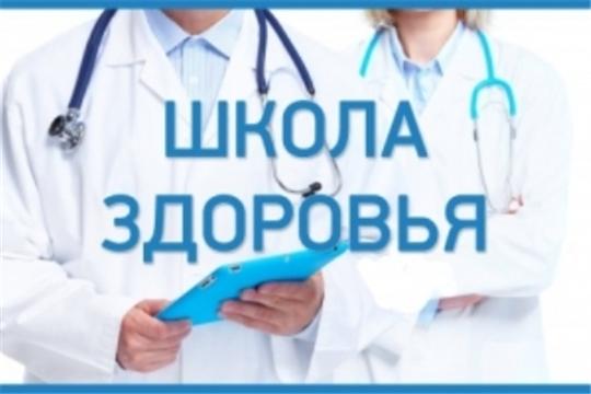 График работы «Школы здоровья» в Республиканском кардиологическом диспансере на март