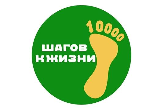 3 апреля приглашаем на оздоровительную акцию «10 000 шагов к жизни»