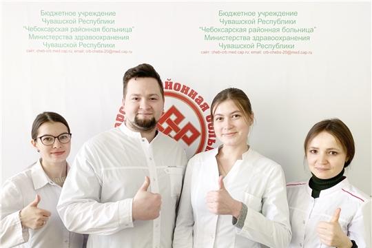 В 2020 году кадровый состав Чебоксарской районной больницы пополнили 8 молодых врачей