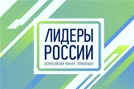 Заявку на конкурс «Здравоохранение» «Лидеры России» можно подать до 26 апреля