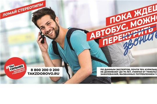 В закон «Об охране здоровья граждан в Чувашской Республике» внесены изменения, касающиеся никотинсодержащей продукции