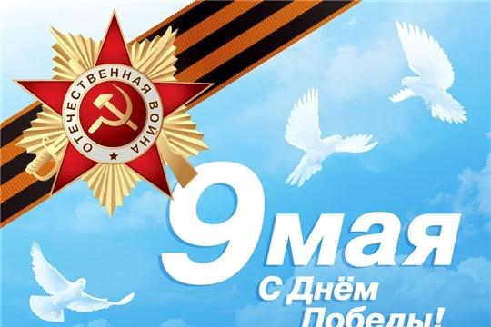 Поздравление Министра здравоохранения Чувашии с годовщиной Победы в Великой Отечественной войне
