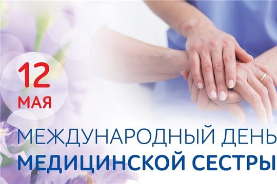 Поздравление министра здравоохранения Чувашской Республики Владимира Степанова с Международным днём медицинской сестры