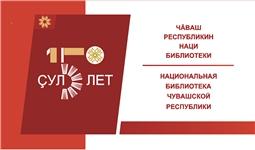 Национальной библиотеке Чувашской Республики -150 лет
