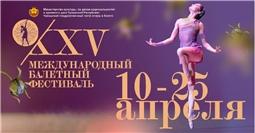 XXV Международный балетный фестиваль