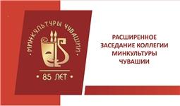 Расширенное заседание коллегии Минкультуры Чувашии