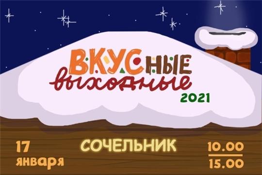 Национальный музей приглашает на «ВКУСный выходной»