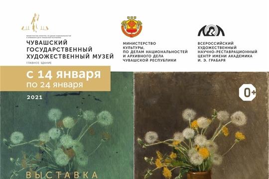 Шедевры живописи из коллекции Художественного музея возвращаются после реставрации