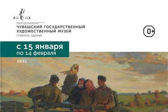 По дорогам жизни. Выставка к 100-летию Азария Степановича Соловьева