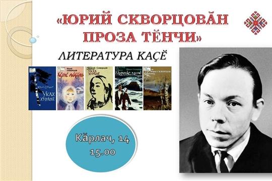 Национальная библиотека приглашает на литературно-художественный вечер, посвященный прозе Юрия Скворцова